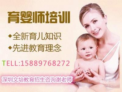 深圳文培教育育婴师培训